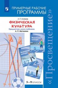 Матвеев. Физическая культура. Рабочие программы. Предметная линия учебников А. П. Матвеева. 5-9 классы