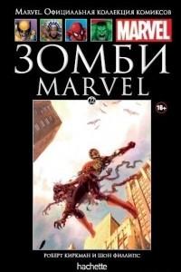 Зомби Marvel