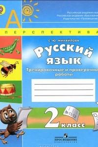 Русский язык. 2 класс. Тренировочные и проверочные работы