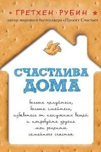 Счастлива дома