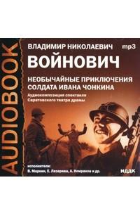 Необычайные приключения солдата Ивана Чонкина