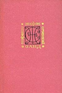 Жорж Санд. Собрание сочинений в девяти томах. Том 1