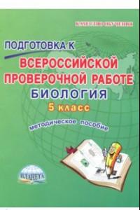 Биология. 5 класс. Подготовка к Всероссийской проверочной работе. Методическое пособие