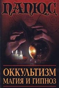 Оккультизм. Магия и гипноз