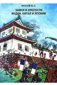 Замки и крепости Индии, Китая и Японии