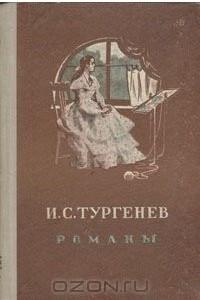 Романы