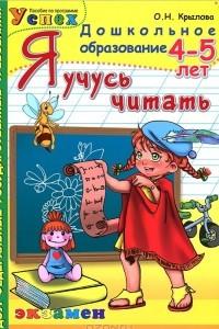 Я учусь читать. 4-5 лет