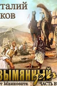 Безымянный раб. Часть 2-я