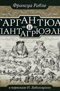 Гаргантюа и Пантагрюэль (в пересказе для детей)