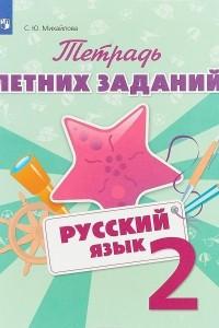 Русский язык. 2 класс. Тетрадь летних заданий. Учебное пособие