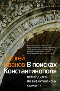 В поисках Константинополя. Путеводитель по византийскому Стамбулу и окрестностям