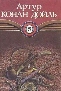Собрание сочинений в десяти томах. Том 5