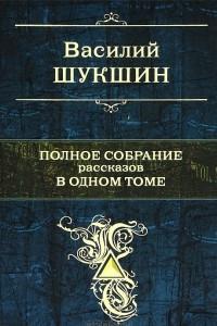 Василий Шукшин. Полное собрание рассказов в одном томе