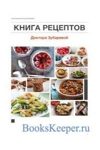 Книга рецептов Доктора Зубаревой