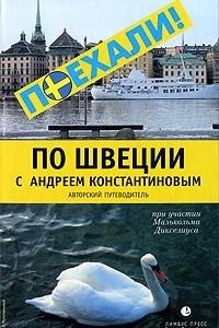 По Швеции с Андреем Константиновым