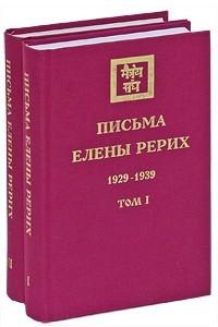 Письма Елены Рерих, 1929-1939
