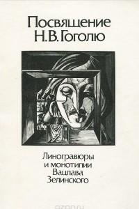 Посвящение Н. В. Гоголю. Линогравюры и монотипии Вацлава Зелинского