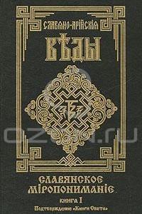 Славянское мiропониманiе. Книга 1. Подтверждение