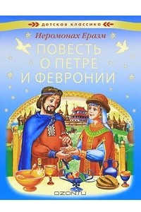 Повесть о Петре и Февронии
