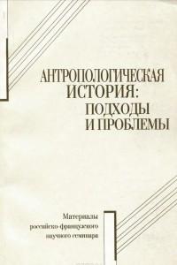 Антропологическая история. Подходы и проблемы