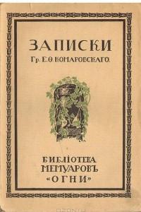 Записки графа Е.Ф. Комаровского