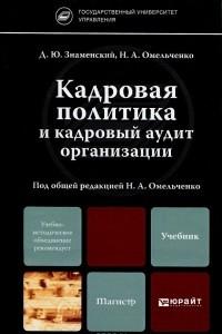 Кадровая политика и кадровый аудит организации. Учебник