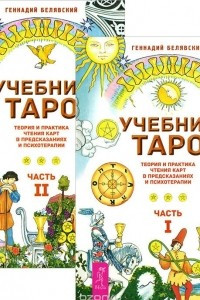Учебник Таро. В 2 частях