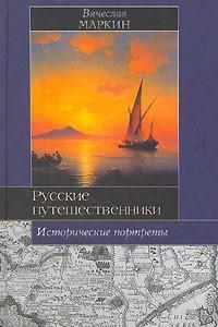 Русские путешественники. Исторические портреты