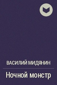 Ночной монстр