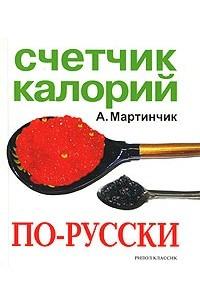 Счетчик калорий по-русски