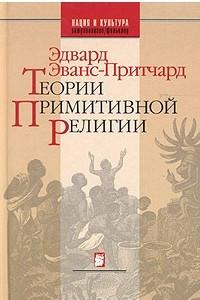 Теории примитивной религии