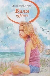 Валя offline. Порожек