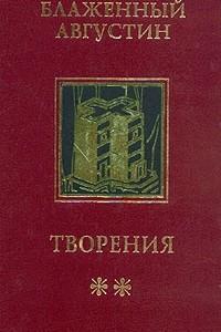Блаженный Августин. Творения в 4-х томах. Том 2. Теологические трактаты