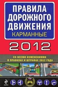 Правила дорожного движения 2012 со всеми изменениями в правилах и штрафах 2012 года