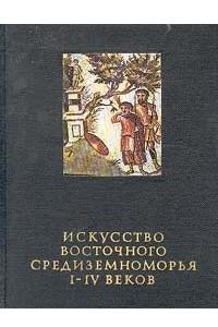 Искусство восточного средиземноморья I-IV веков