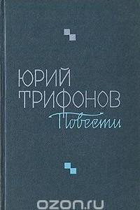 Юрий Трифонов. Повести