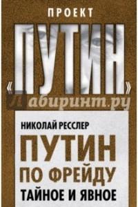 Путин по Фрейду. Тайное и явное