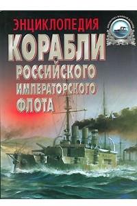 Корабли Российского императорского флота 1892-1917 гг. Энциклопедия