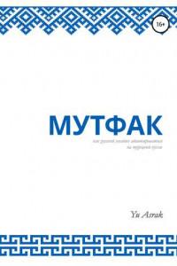 Мутфак