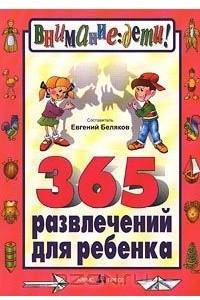 365 развлечений для ребенка