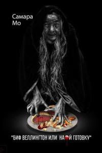 Биф Веллингтон, или На..й готовку