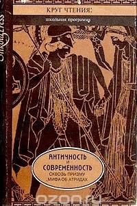 Античность и современность сквозь призму мифа об Атридах
