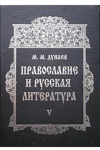 Православие и русская литература. В 6-ти частях. Ч. V