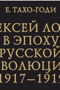Алексей Лосев в эпоху русской революции: 1917–1919