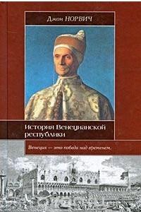История Венецианской республики
