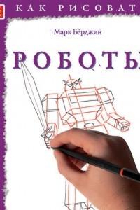 Как рисовать: Роботы
