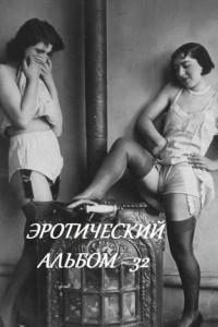 Эротический альбом – 32