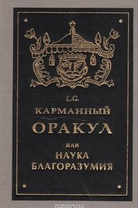 Карманный оракул, или Наука благоразумия, где собраны афоризмы, извлеченные из сочинений Лоренсо Грасиана
