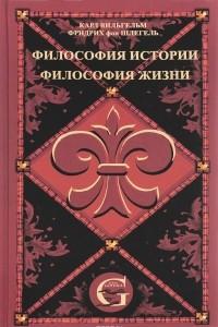 Карл Вильгельм Фридрих фон Шлегель. Сочинения. Том 1. Философия жизни. Философия истории