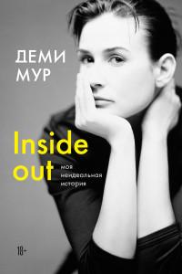 Inside out: моя неидеальная история. Мемуары Деми Мур